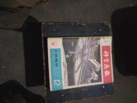 杂志:科学画报 1980(2.3.5.6.7.9-12)9本合售