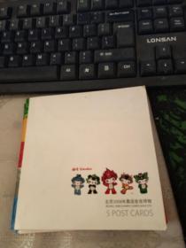 北京2008奥运会吉祥物明信片(福娃五枚)