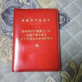 1977年中国共产党章程