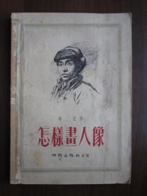 1954年怎样画人像(哈定)