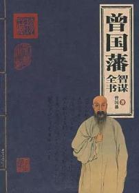 曾国藩:智谋全书