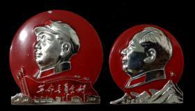 毛主席像章(七机部一院管理处革命委员会对章)