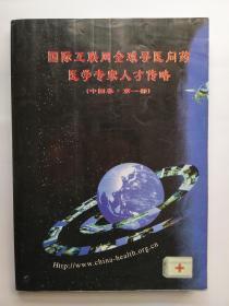 国际互联网全球寻医问药医学专家人才传略 中国卷第一部