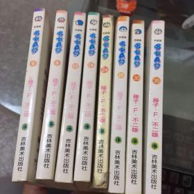 机器猫哆啦A梦(6.8.12.14.24.26.30.35)(共8本合售)