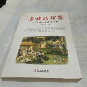 贵族的理想:他们支撑了中国