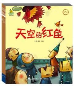 玩美阅读绘本第五辑全4册共四册:《我是一条鱼》 《核武器专卖店》 《天空的红色》 《一枚硬币》