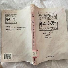 私法(第5辑)(第1卷)(总第9卷)