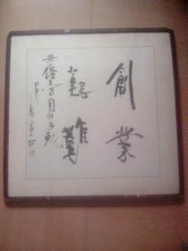 """开封""""孙富山""""甲申(2004)年书法斗方"""