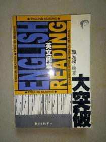 英文阅读大突破.