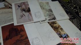 杂志--中国画1987年第4期