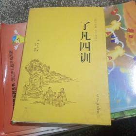 了凡四训(国学经典 全注全译)