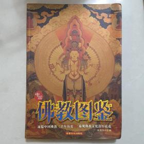 中国佛教图鉴