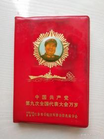 中国共产党第九次全国代表大会万岁