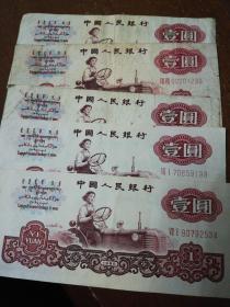 纸币1元1960版5张合售.保真
