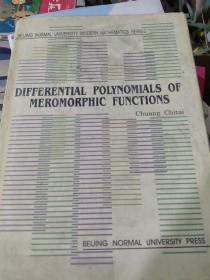 亚纯函数的微分多项式