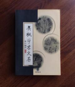 吴枫学术文存
