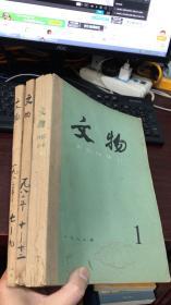 文物(1980年1-12  )