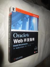 Oracle 技术系列丛书:Oracle9i Web开发指南