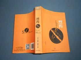 阿瑟·黑利经典行业小说:烈药 [罗辑思维]