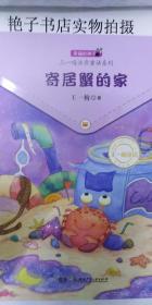 幸福的种子 · 王一梅注音童话系列:寄居蟹的家