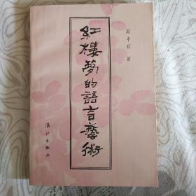 红楼梦的语言艺术 82年10月1版1印