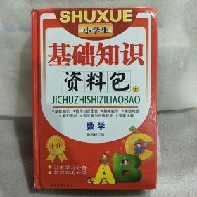 小学生语文基础知识资料包