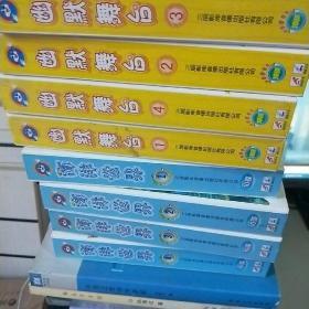 蓝猫淘气3000问(海洋世界 10碟装4张光盘、幽默舞台 10碟装4张光盘)