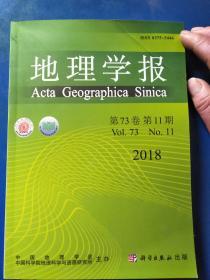 地理学报【2018年,第11期第73卷】