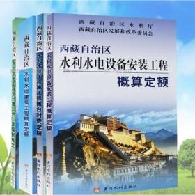 西藏水利水电建筑工程概算定额 西藏水利工程施工机械台时费定额