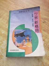 世界新格局——动荡·分化·改组(只印3020册)(值得收藏品读)