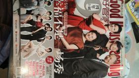 好管家(2010年11)