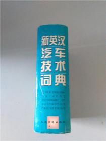 新英汉汽车技术词典 【精装【