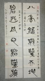 四川省文联秘书长 中书协会员 卢老师 书法对联陈毅诗 纪念抗战胜利60周年