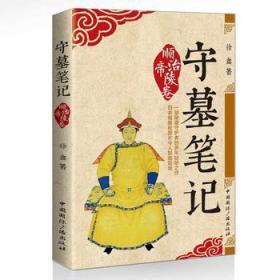 守墓笔记-顺治帝陵卷 正版 徐鑫  9787507841015