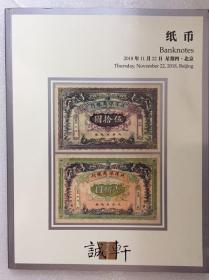 诚轩2018秋拍 纸币