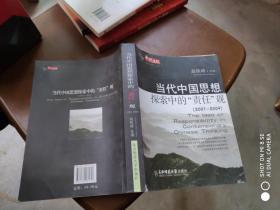 """当代中国思想探索中的""""责任""""观 书角破损"""