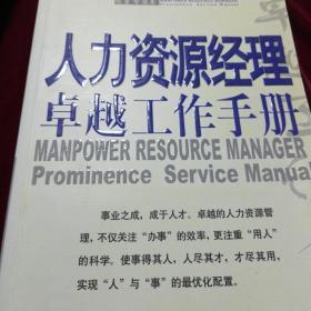 人力资源经理卓越工作手册