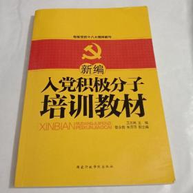 新编入党积极分子培训教材(修订版)