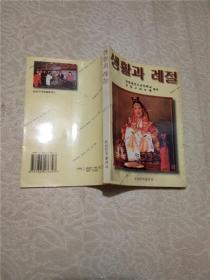 生活与礼节 (朝鲜文)