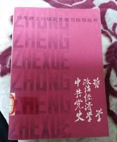 哲学     政治经济学    中共党史