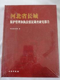 河北省长城保护管理和执法情况调查研究报告