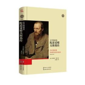 大师馆-文学的深度-陀思妥耶夫斯基传 正版 罗伯特伯德  9787531696728