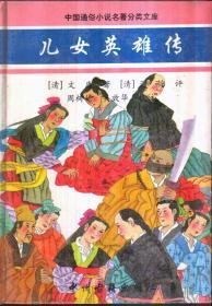 中国通俗小说名著分类文库 儿女英雄传(精装)