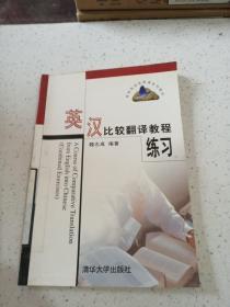 英汉比较翻译教程练习