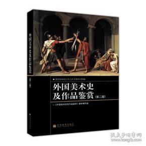 外国美术史及作品鉴赏(第二版)