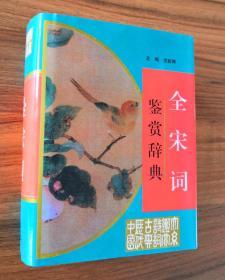 全宋词鉴赏辞典(精装库存书)