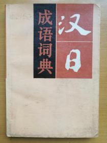 汉日成语词典