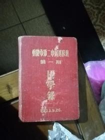 重庆市第二中医进修班第一期同学录