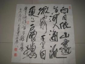 台湾著名专业画家李元庆先生书法作品一幅