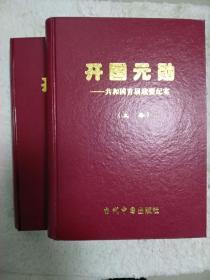 开国元勋(共和国首届政要纪实)(上、下两卷)